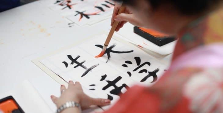 Los caracteres japoneses