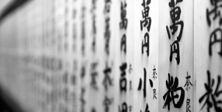 Los nombres japoneses de mujer